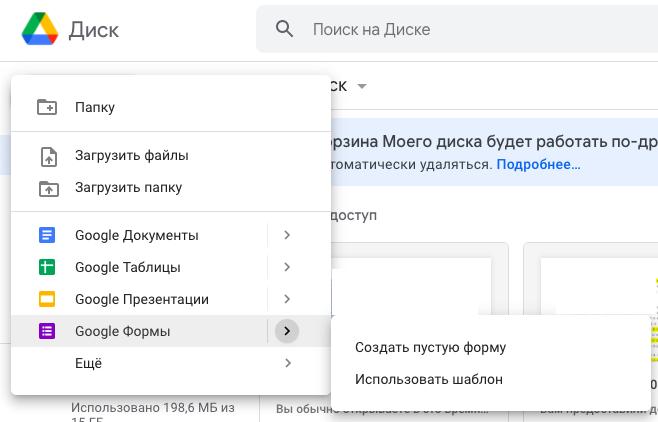 Руководство по работе с Google Forms