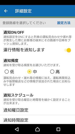 u8fd1u9244u30a2u30d7u30ea - u5217u8ecau904bu884cu60c5u5831u3092u30d7u30c3u30b7u30e5u901au77e5u3067u304au77e5u3089u305bu3057u307eu3059 2.1.4 Windows u7528 7