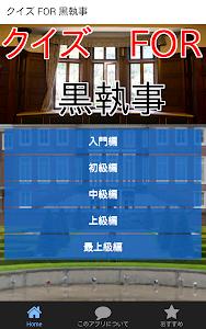 クイズFOR黒執事-現在も連載中の黒執事-マニア度クイズ screenshot 0