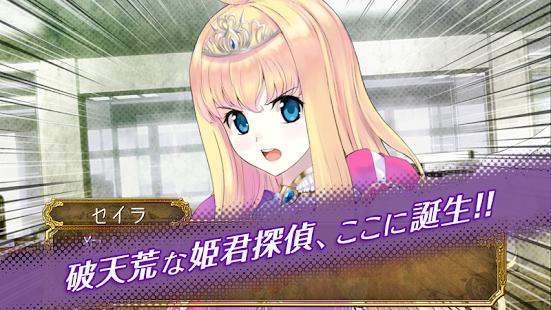 Himegimi Detective - náhled