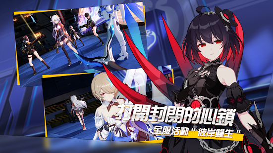 How to hack 崩壊3rd TW for android free