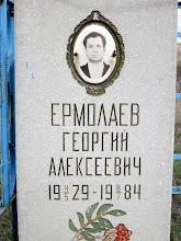 Photo: Ермолаев Георгий Алексеевич (1929-1984)