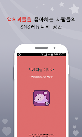 android 액괴매니아 Screenshot 0