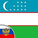 Salom! Русский язык - rus tilini o'rganish (13+) icon