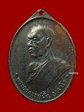 เหรียญพระอาจารย์ฝั้น รุ่น 2