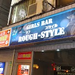 girls bar: ROUGH STYLE... not sure what to expect in Tokyo, Tokyo, Japan