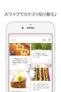 カワイイ♪NAVERまとめリーダー screenshot 1
