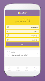 gathern | حجز شاليهات - náhled