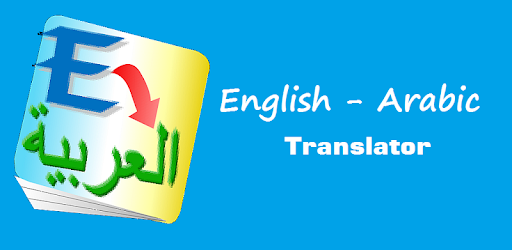 English Arabic Translator Free - Apps on Google Play