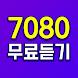 7080 무료듣기 - 7080 노래모음