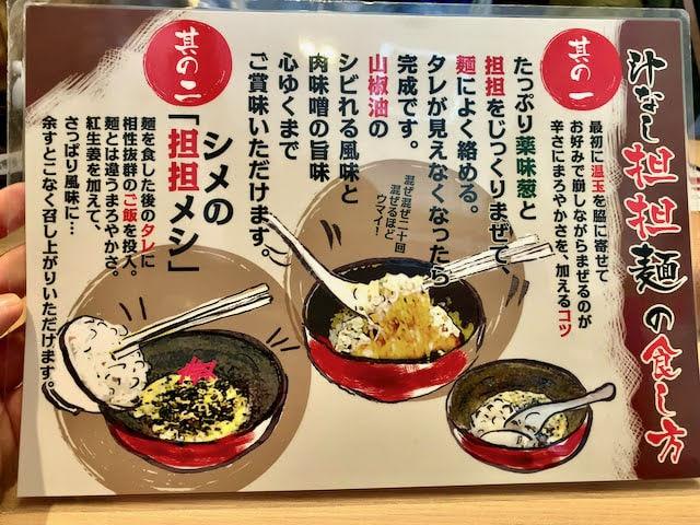 汁なし担々麺の食べ方メニュー