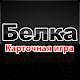 Карточная игра Белка Download on Windows