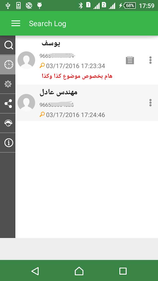 saudi arabia residential telephone directory