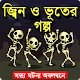 Download জ্বিন-ভূতের গল্প (New Bangla App) For PC Windows and Mac