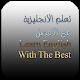 علم الانجليزية بافضل الطرق و مع افضل الاساتذة (app)