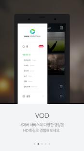 Naver Media Player- screenshot thumbnail