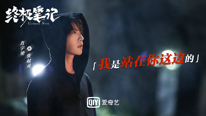 Ultimate Note China Web Drama