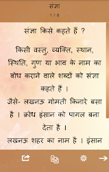 Hindi Grammar (व्याकरण) APK Download – Free Books & Reference APP for Android 6