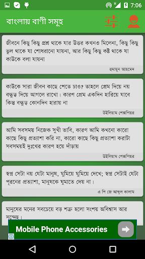 বাংলায় বাণী Quote in Bangla