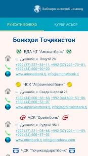 Lastest Banks of Tajikistan APK