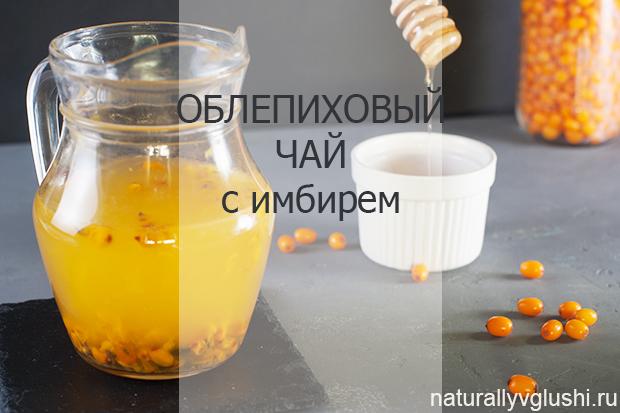 Облепиховый чай с имбирем | Блог Naturally в глуши