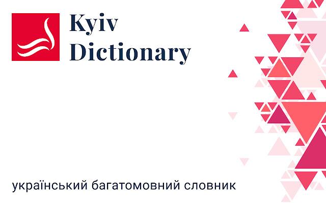 Словник «Kyiv Dictionary»