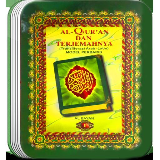 Al-QURAN RINGAN