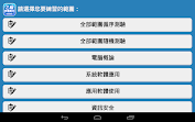電腦軟體應用乙級學科技能檢定測驗 app (apk) free download for Android/PC/Windows screenshot