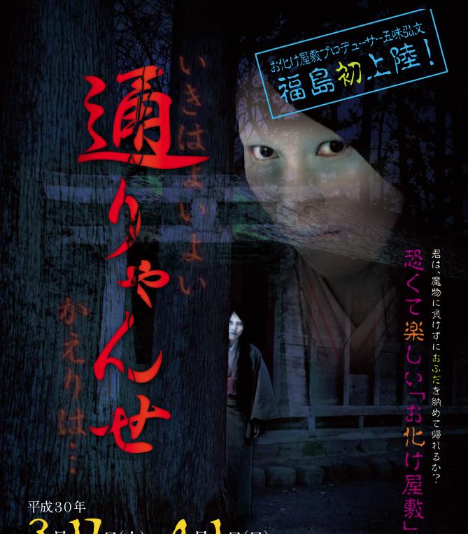 日本一のお化け屋敷プロデューサーのお化け屋敷、福島に初上陸!