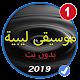 طرب وموسيقى ليبية بدون نت 2019 APK