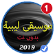 Download طرب وموسيقى ليبية بدون نت 2019 For PC Windows and Mac