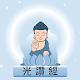 光讚經 for PC Windows 10/8/7