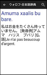 ウォロフ語-日本語辞典 - Google...