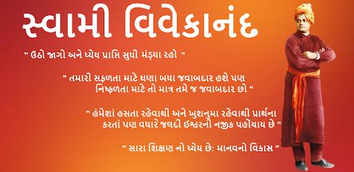Swami Vivekananda Books Pdf In Gujarati