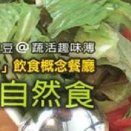 Ooh Cha Cha 自然食