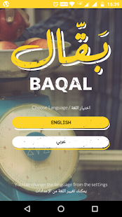 Baqal- screenshot thumbnail