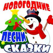 Новогодние детские песни и аудио сказки про зиму