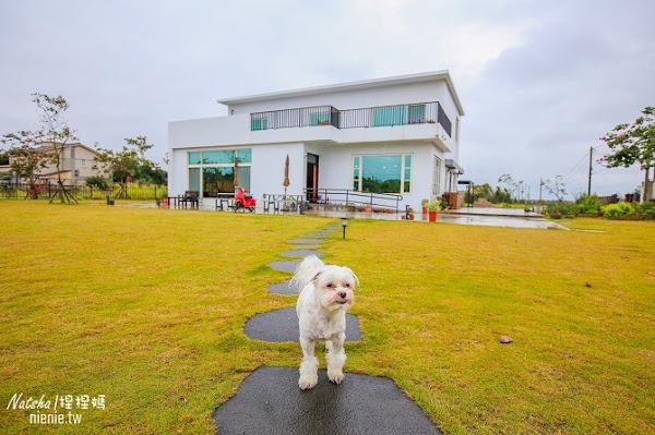 寵物友善餐廳│新竹新豐美食│Deer Nana Cafe~環境超棒有大片草皮的絕美咖啡廳