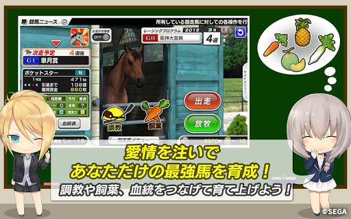 Télécharger StarHorsePocket –競馬ゲーム– mod apk screenshots 4