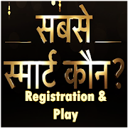 Sabse Smart kaunstar - Registration