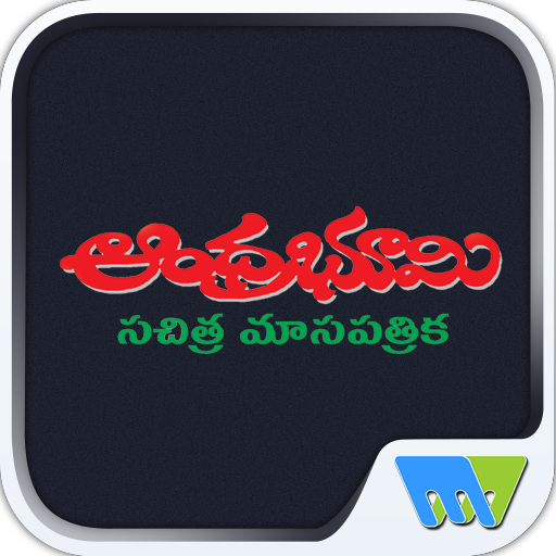 Andhra Bhoomi Monthly – Apps on Google Play