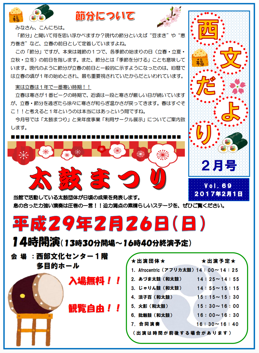 http://www.saitama-culture.jp/pdfletter/seibu-letter.pdf