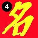 名家風水 - 第四期 icon