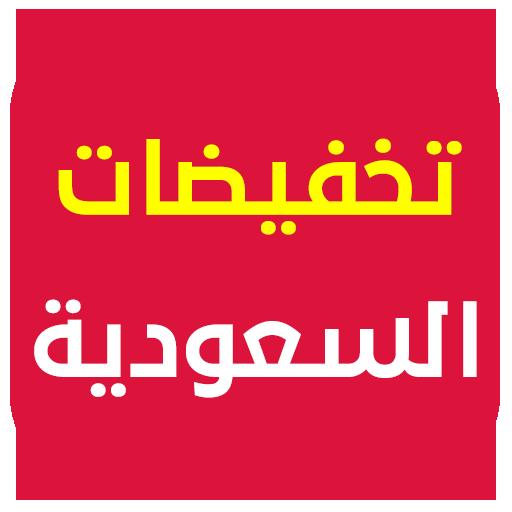 78bb65699 تخفيضات السعودية - Apps on Google Play