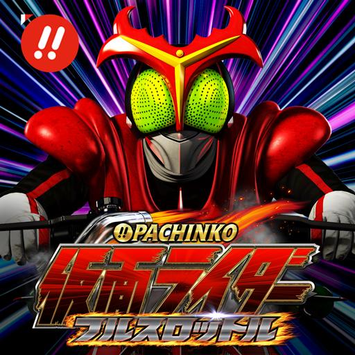 仮面 ライダー フル スロットル s4