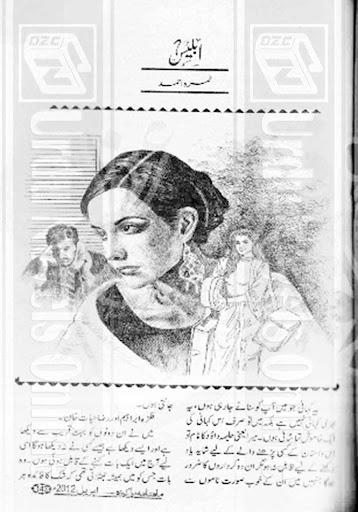 Iblees - Urdu Novel