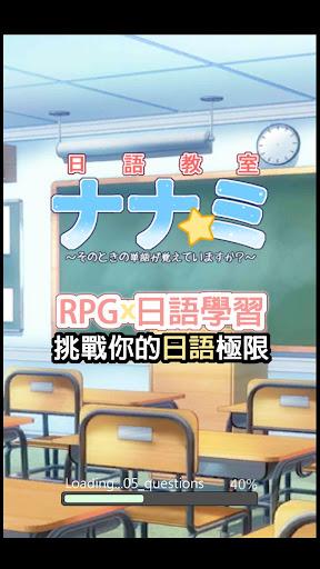 奈奈未的日語教室