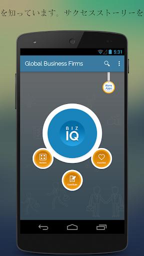 グローバルビジネスの企業