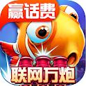 Happy arcade fishing icon