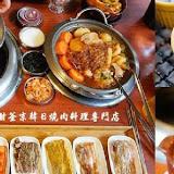甘釜京韓日燒肉料理